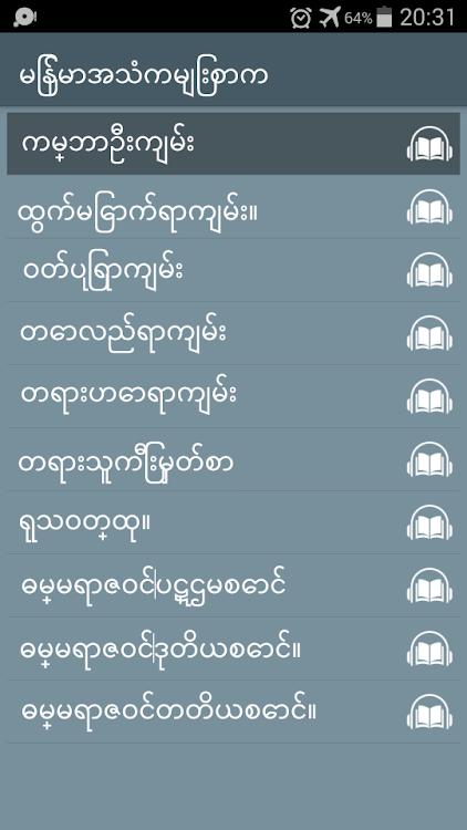 Burmese Audio Bible mp3 offline  မြန်မာအသံကမျြးစာက