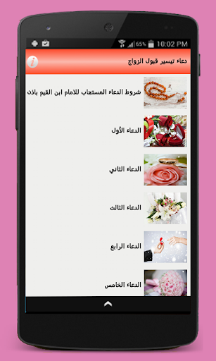 دعاء تيسير قبول الزواج screenshot 2