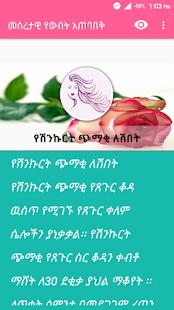 Ethiopian - የውበት አጠባበቅ Beauty Tips - náhled