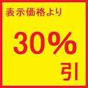 お買い得割引計算機 icon