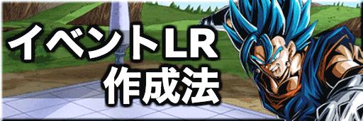 イベントLR