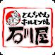 とんちゃん・ホルモン焼き 石川屋 (いしかわや) - Androidアプリ