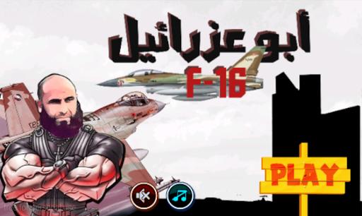 لعبة ابو عزرائيل F-16 جديد
