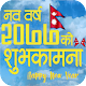 2077 Happy New Year(नयाँ वर्ष २०७७) Naya Barsa BS Download for PC Windows 10/8/7