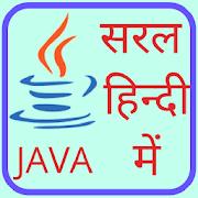 Java in Hindii