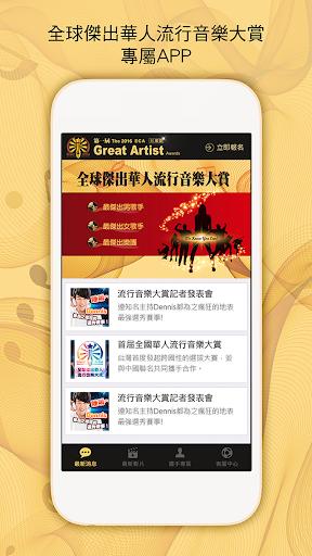 全球傑出華人流行音樂大賞
