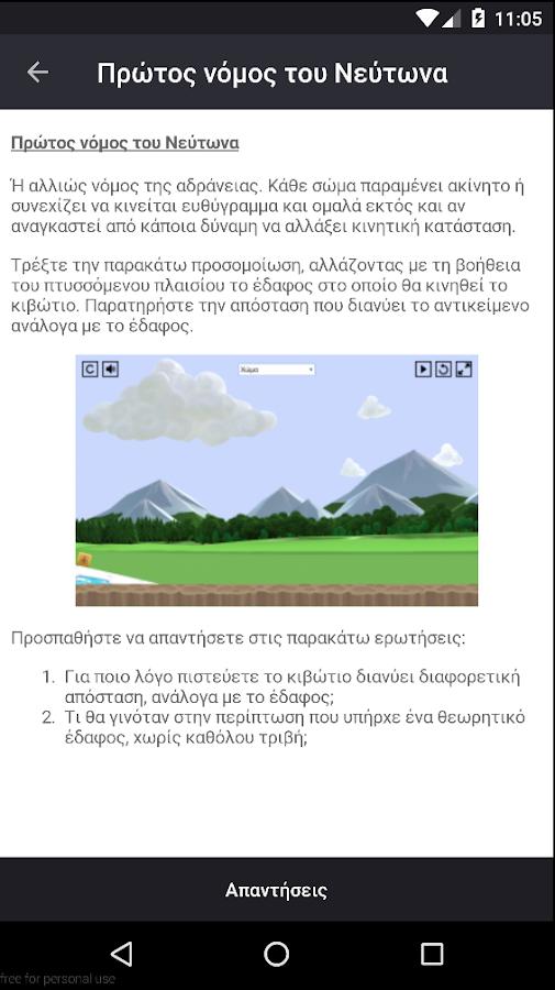 Φυσική - Μηχανική 2 - στιγμιότυπο οθόνης