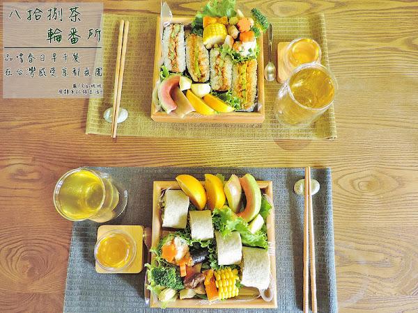 在台灣也能感受京都氛圍 八拾捌茶輪番所