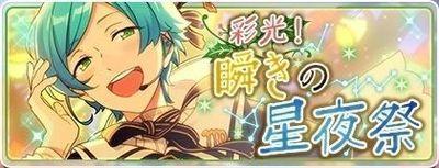 【あんスタ】新イベント! 「彩光!瞬きの星夜祭」スタート!