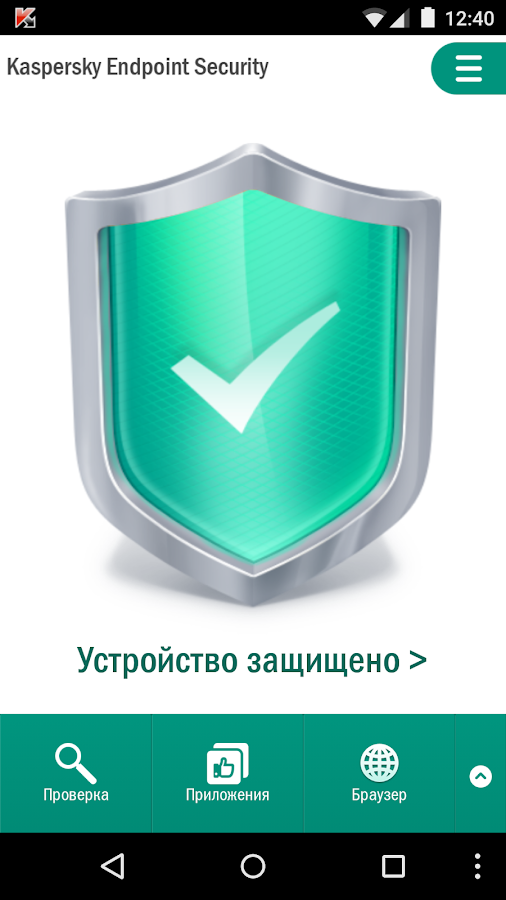 Kaspersky Endpoint Security – скриншот
