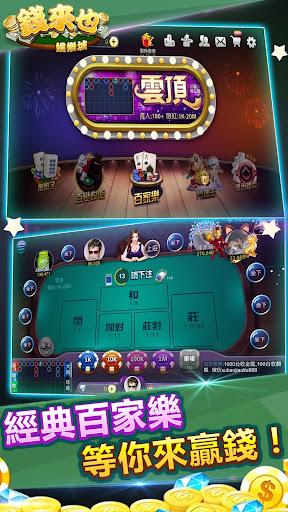 錢來也電玩城 麻將骰子撲克合集