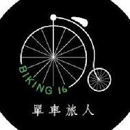 單車旅人Biking 16
