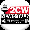 2CW悉尼中文广播 icon