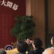 餡老滿(新莊晶冠店)