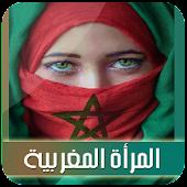 المرأة المغربية (بدون أنترنيت)