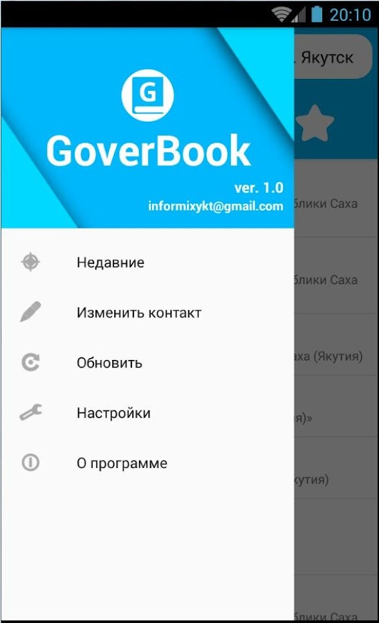 GoverBook- screenshot