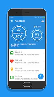 台北搭公車 - 雙北公車與公路客運即時動態時刻表查詢  螢幕截圖 1
