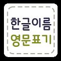 [필수] 한글이름 영문표기 icon