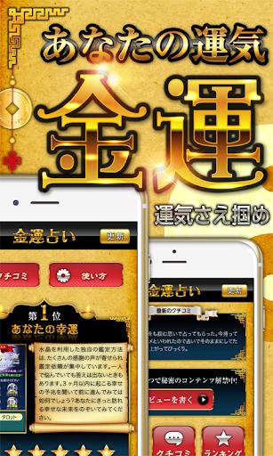 金運アップ占いアプリ2016
