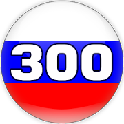 App Learn Top 300 Russian Words APK for Windows Phone