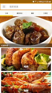 家常菜食谱2017 - náhled