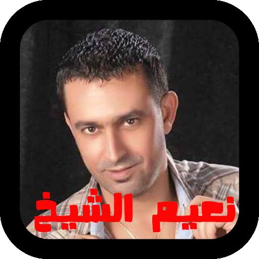 اغاني نعيم الشيخ بدون نت (app)