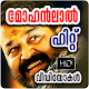 Mohanlal Video Songs APK