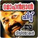 Mohanlal Video Songs APK