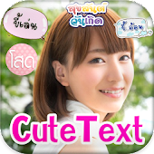 Cute Text Photo Editor