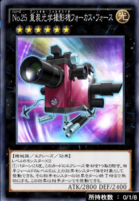 No25重装光学撮影機フォーカス・フォース