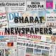 Bharat Newspapers -Gujarati, Hindi,English,Marathi for PC-Windows 7,8,10 and Mac
