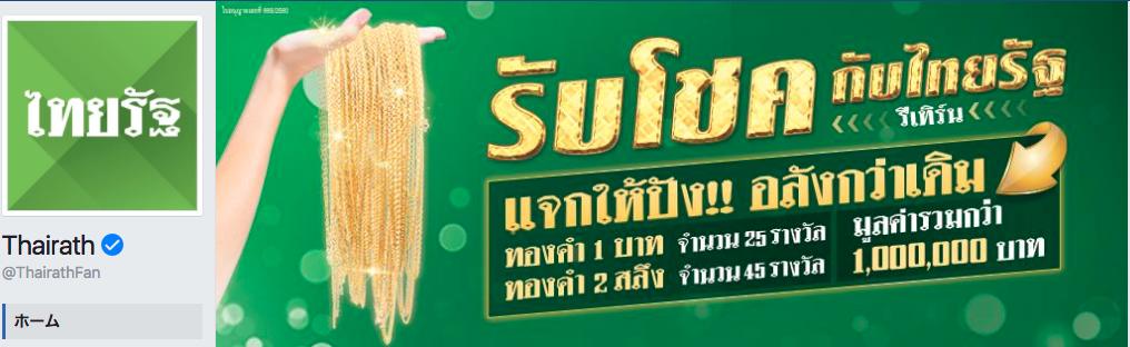 thairath facebookページ ランキング