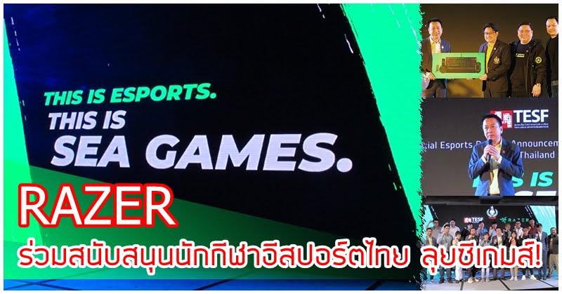RAZER ร่วมสนับสนุนนักกีฬาอีสปอร์ตไทย ลุยซีเกมส์!