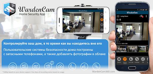 Приложения в Google Play – Главная Безопасность камеры