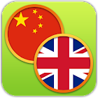 English Chinese Dictionary S icon