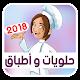 حلويات و اطباق أم وليد 2018 Download on Windows