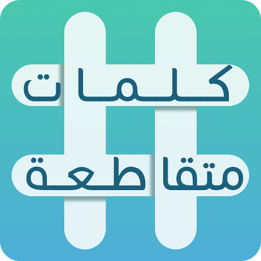 كلمات متقاطعة game (apk) free download for Android/PC/Windows