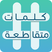 Game كلمات متقاطعة APK for Windows Phone