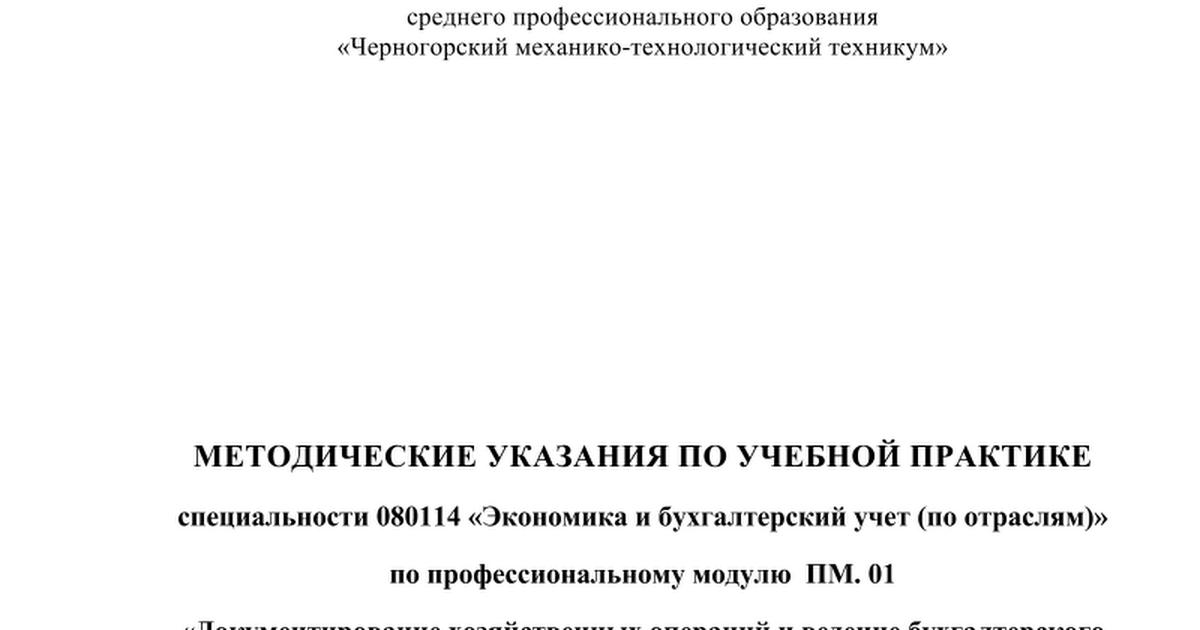 МУ по практике ПМ docx google docs