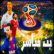 بث مباشر كأس العالم روسيا 2018 مجانا