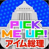 Pick Me Up! ~アイム総理~