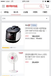 하이마트 - 가전/쇼핑/마트/할인/온라인혜택 screenshot 04