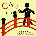【高知市観光】CHUrism icon