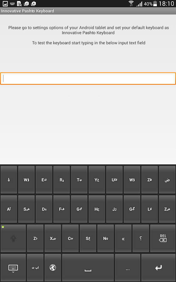 Innovative Pashto Keyboard- screenshot