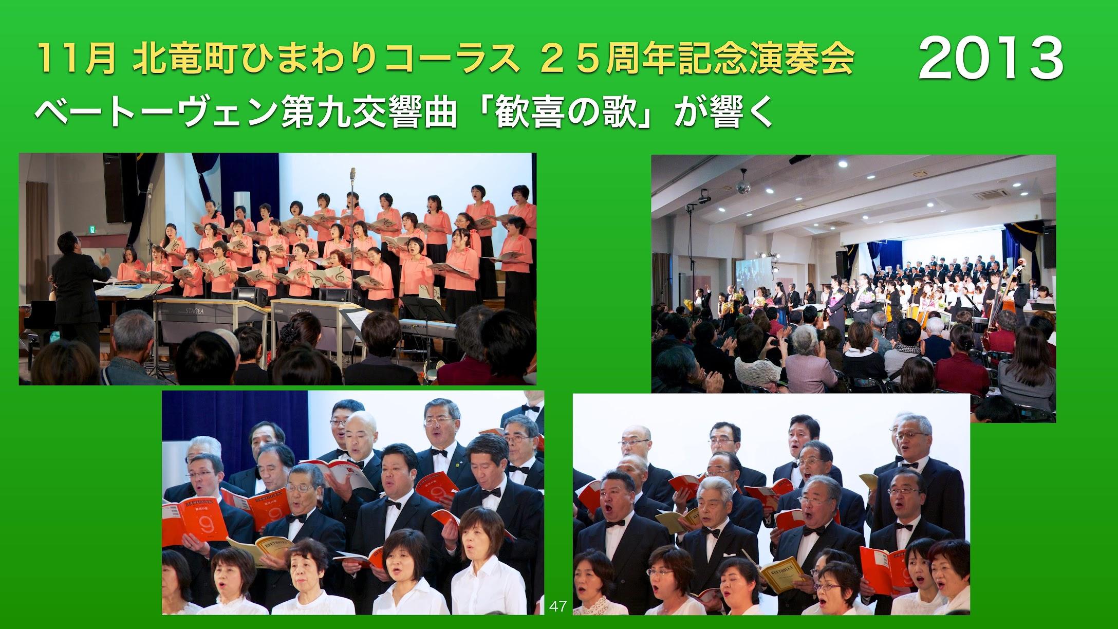 11月 北竜町ひまわりコーラス25周年記念演奏会
