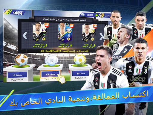 Ultimate Football Club-u0627u0644u0628u0637u0644 1.0.1300 Screenshots 10