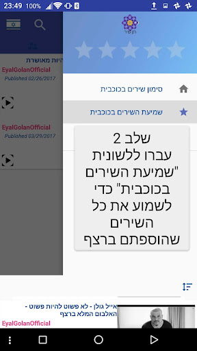 תן שיר screenshot 6