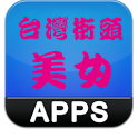 Taiwan street beauty app icon