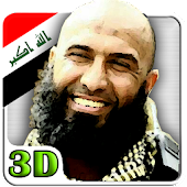 ابو عزرائيل 3D