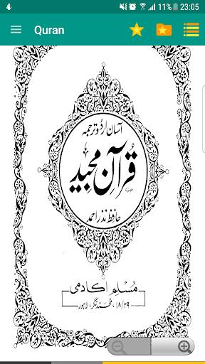 Urdu Quran (Word to Word) by iroshni com (Google Play, United States